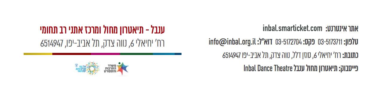 תיאטרון מחול ענבל | מרכז אתני רב תחומי